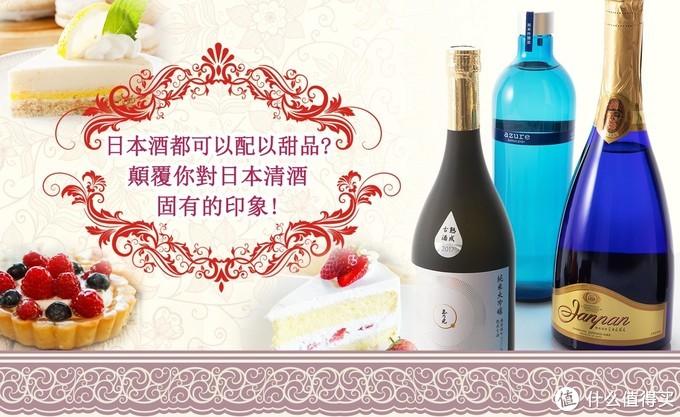 【DrinkWise饮志】清酒与甜品搭配小贴士