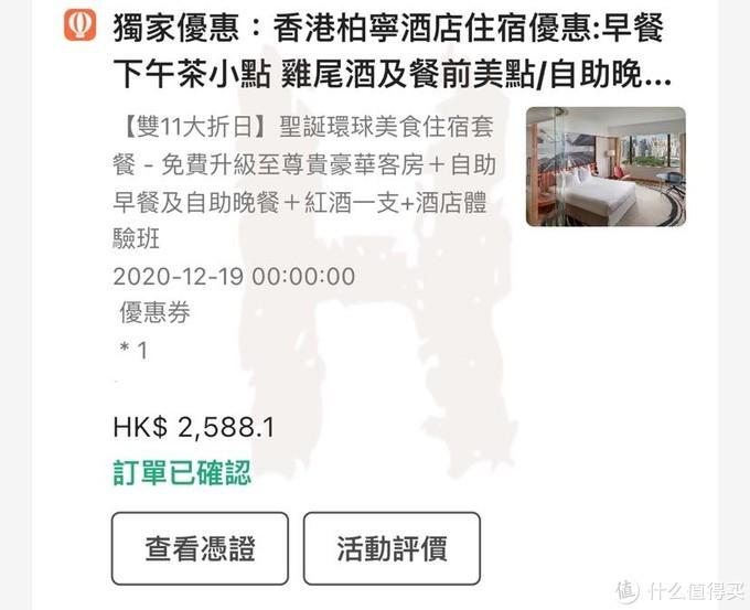 香港铜锣湾柏宁酒店Staycation|Playt自助餐|地点方便