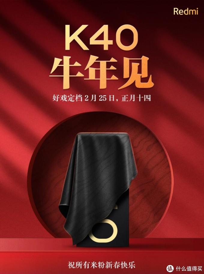 Redmi K40系列上架预售,两款机型,后置镜头模组和真机照现身