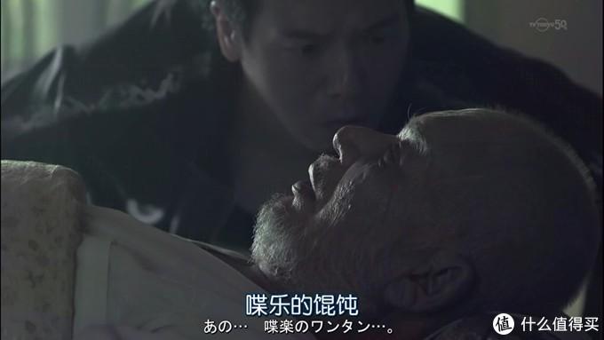 大川端侦探社第一集:最后的晚餐,你梦寐以求的味道是什么