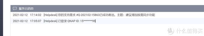 """威联通的""""按需同步""""来啦,Qsync5.0升级""""节省空间模式"""""""