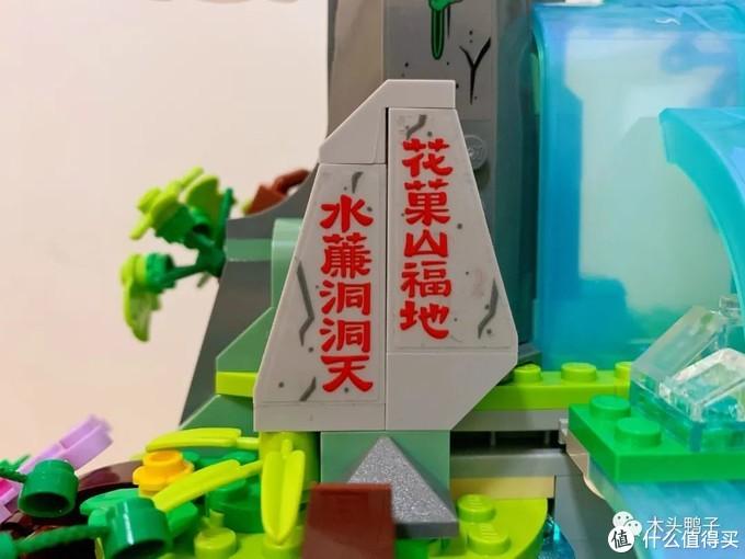 """一个""""仙""""字!用乐高套装体现真正的中式美学!乐高悟空小侠套装80024传奇花果山测评!"""
