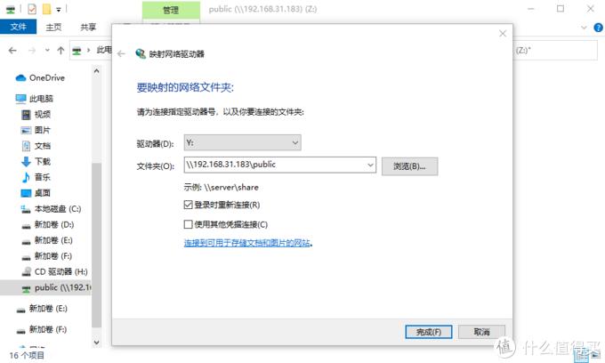 此电脑,右键映射网络驱动器就可以添加局域网共享的文件夹