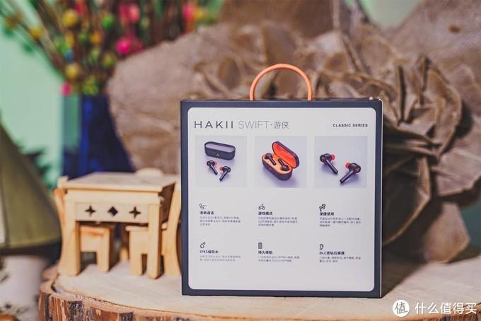专为游戏而设计,HAKII哈氪游侠耳机开箱体验