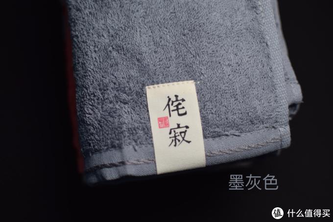 生活是用来过的-三利的侘寂毛巾
