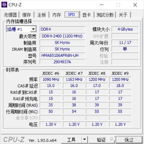 内存XMP到底是什么东西?为什么开启之后内存频率能提高这么多?