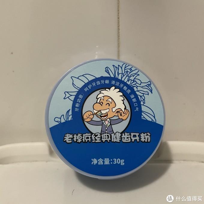 能够美白牙齿还不过度清洁的牙粉,就是它了!