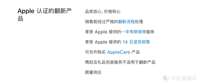 Apple认证的翻新产品