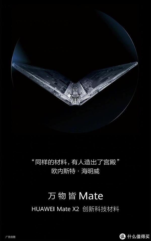 华为Mate X2最新预热海报 全新铰链设计