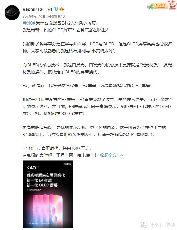 卢伟冰比刘作虎还狠:Redmi K40要抢夺一加8T屏幕桂冠