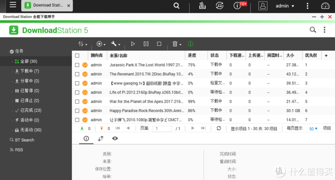 DownloadStation5主要用来挂一些下载