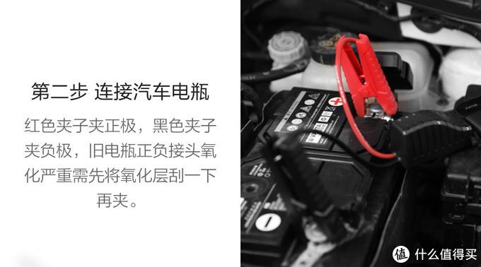 70迈汽车应急启动电源初体验