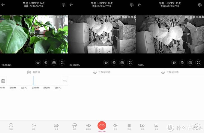 即时沟通,让安全不掉线,华晟HSCP21 POE摄像头体验
