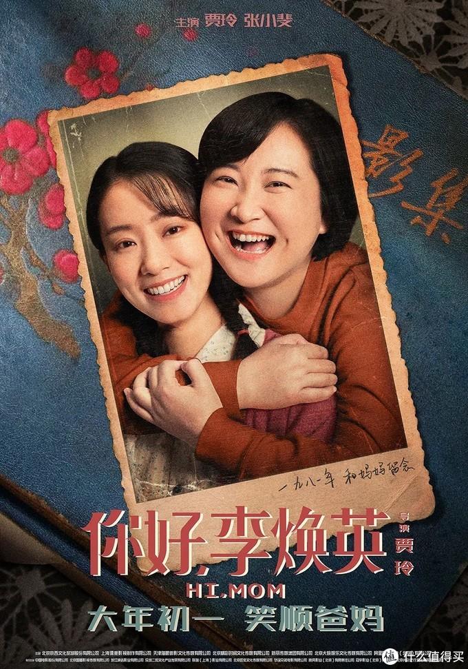 《你好,李焕英》:前半部笑死,后半部泪崩,今年春节最治愈电影