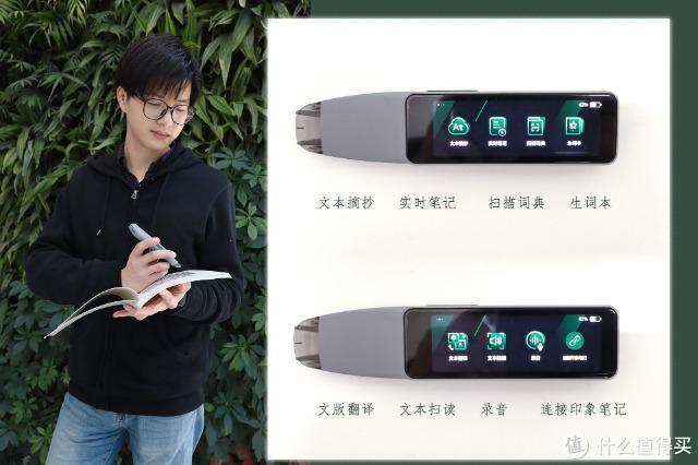 扫描、录音即时翻译,扫译笔能否成就学霸梦?