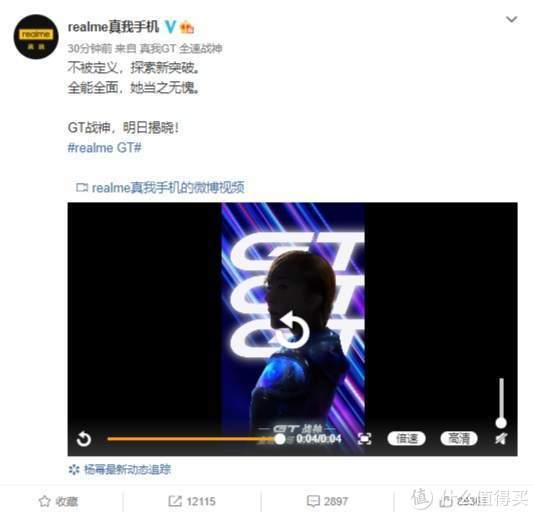杨幂代言realme;沈腾成中国影史首位200亿票房演员