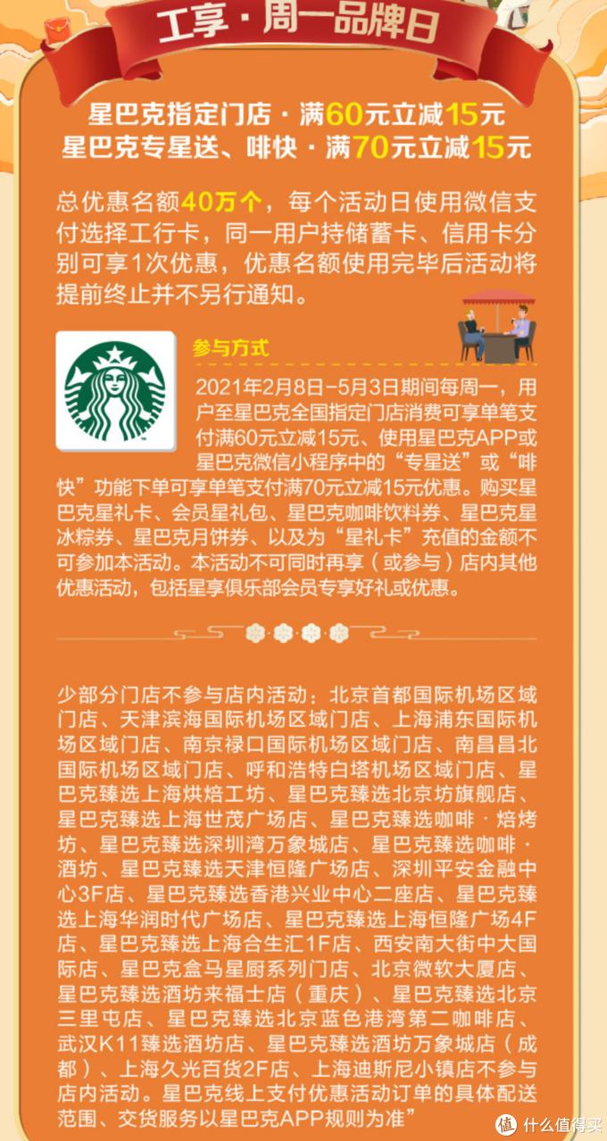 最新工行微信支付优惠活动-抢满减、随机立减活动分享