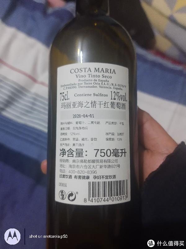 让人意外的玛利亚海之情干红葡萄酒