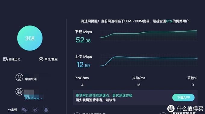 200m联通宽带的网络下进行的测速
