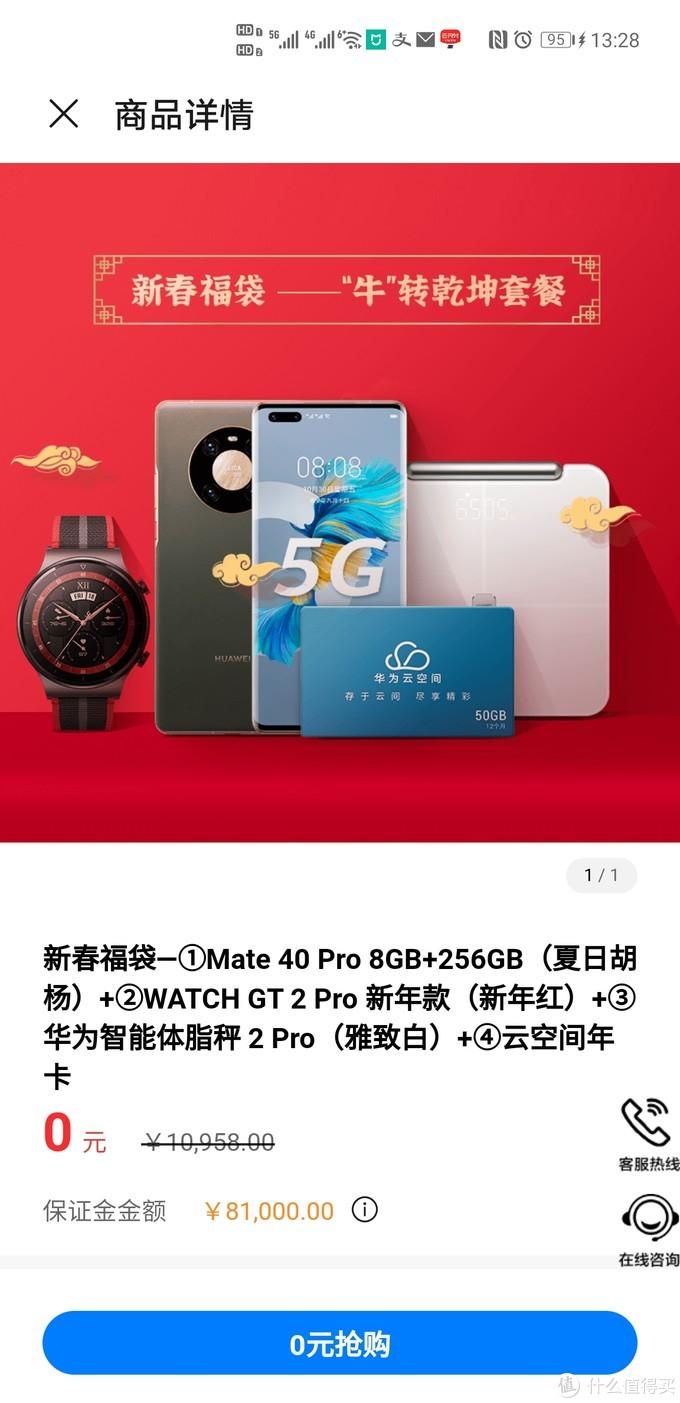 教你怎么0成本不用抢入手华为Mate 40 Pro
