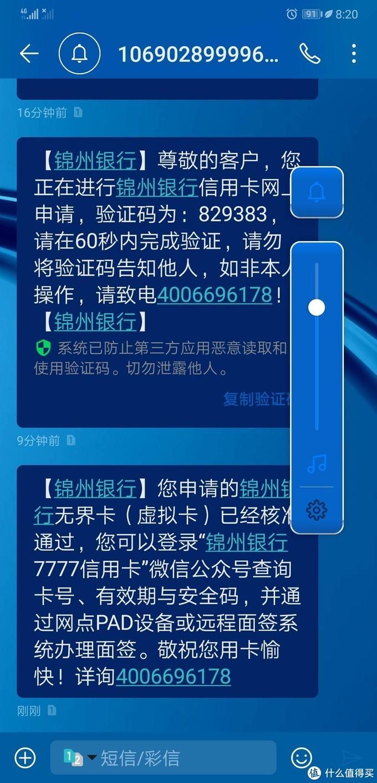 锦州银行信用卡放水,无界新卡疯狂秒批,远程激活无需面签!