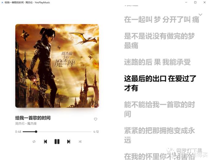 如果你用网易云音乐,这个第三方软件你一定会喜欢