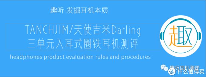 精益求精:TANCHJIM/天使吉米Darling 三单元入耳式圈铁耳机体验测评报告