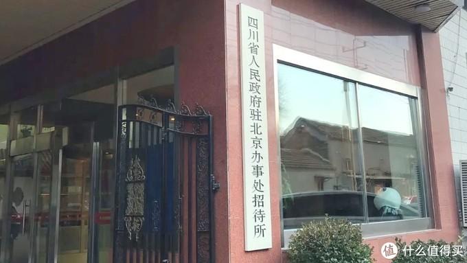 四川驻京办,大名鼎鼎的贡院蜀楼就位于院内