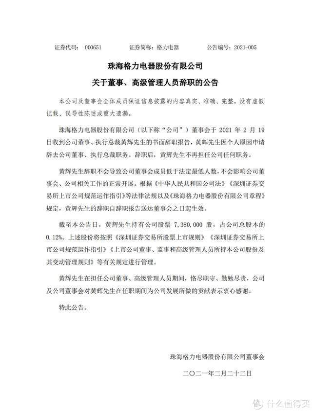 """格力电""""老炮""""辞职、董明珠话语权将会更大;央视曝光体感车隐患"""