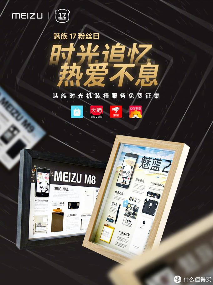 小米推出旧机创意装裱服务;华为MateX2屏幕将由京东方独家供应