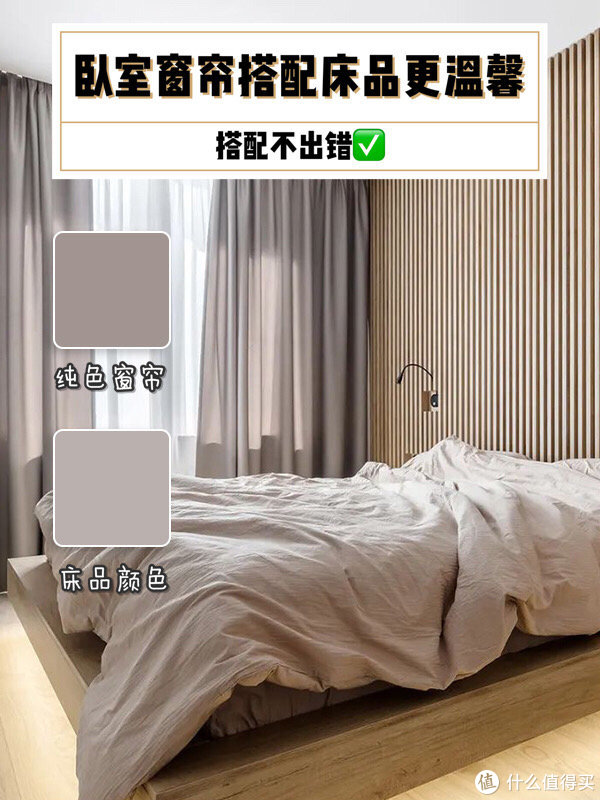 干货丨窗帘搭配不出错,软装窗帘配色推荐!
