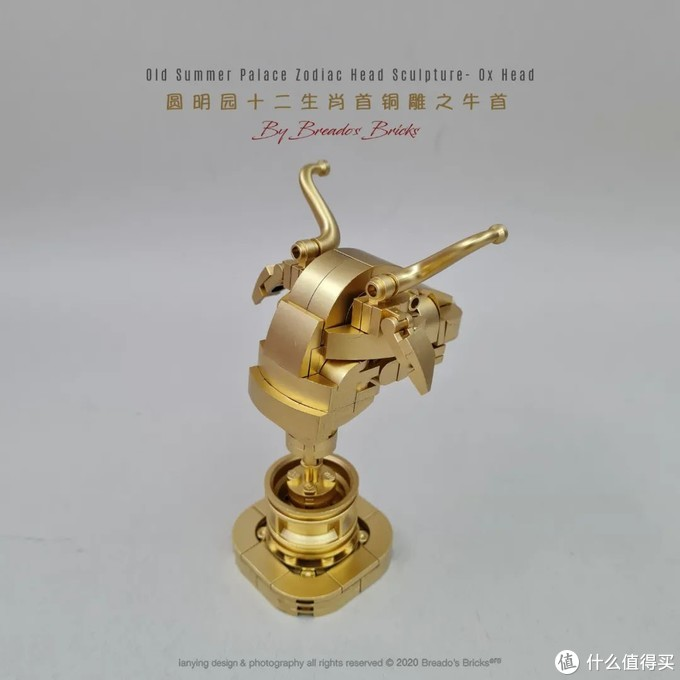 乐高圆明园十二生肖之牛首铜像——牛年拼搭作品欣赏