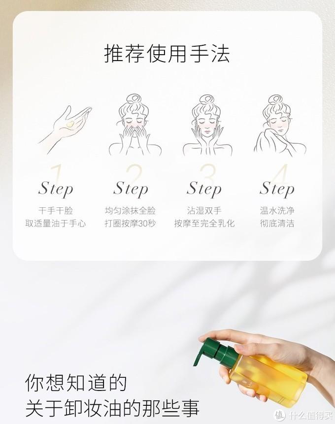 LAN兰天然水感卸妆油:你的化妆台还缺少一款真正好用的卸妆油