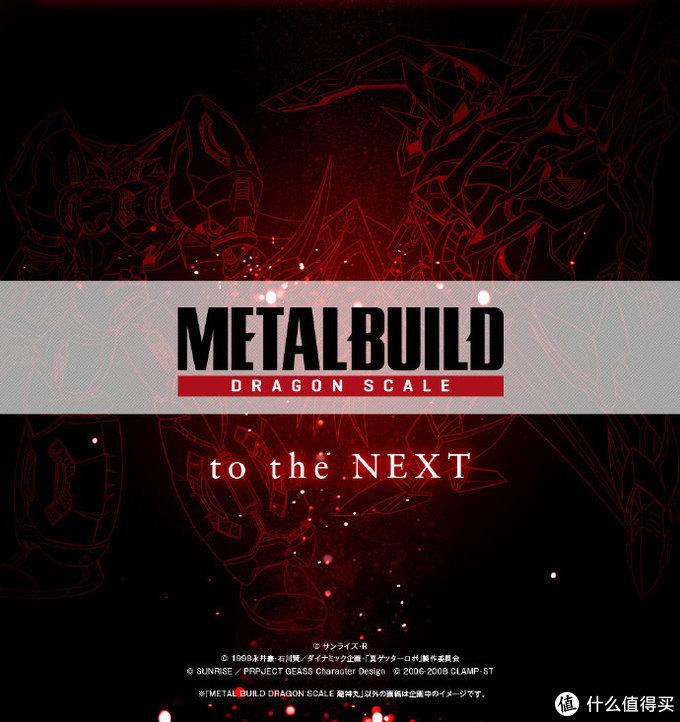 我是刚大木:万代Metal Build品牌10周年企划公开