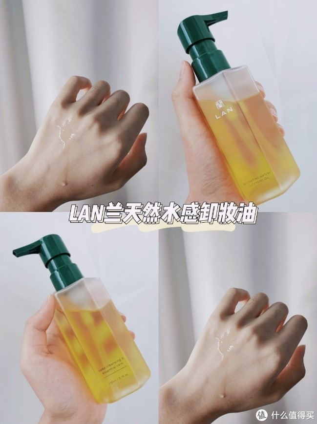 摊牌了,冷门爆好用的Lan兰卸妆油居然能像水一样