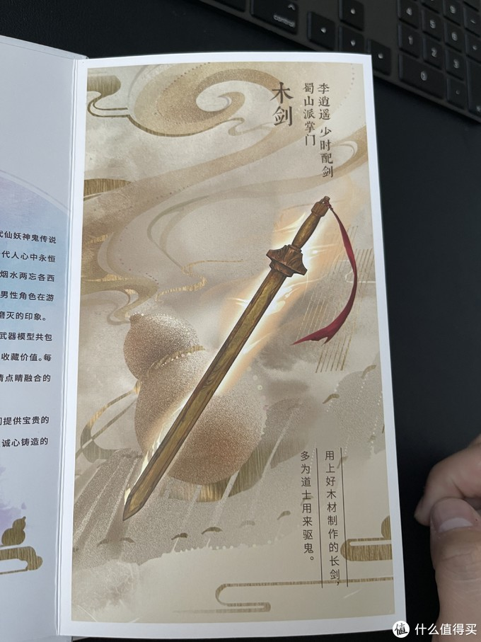 情怀无价!!!仙剑25周年模型晒单(解毒)贴。