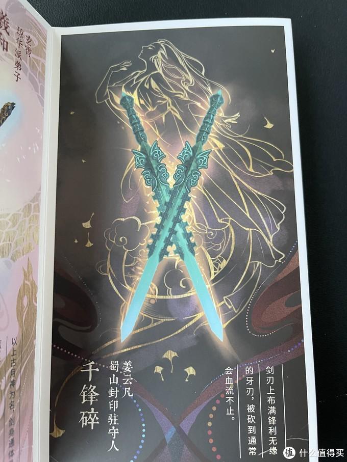 姜云凡是不是出现在手机版仙剑里。