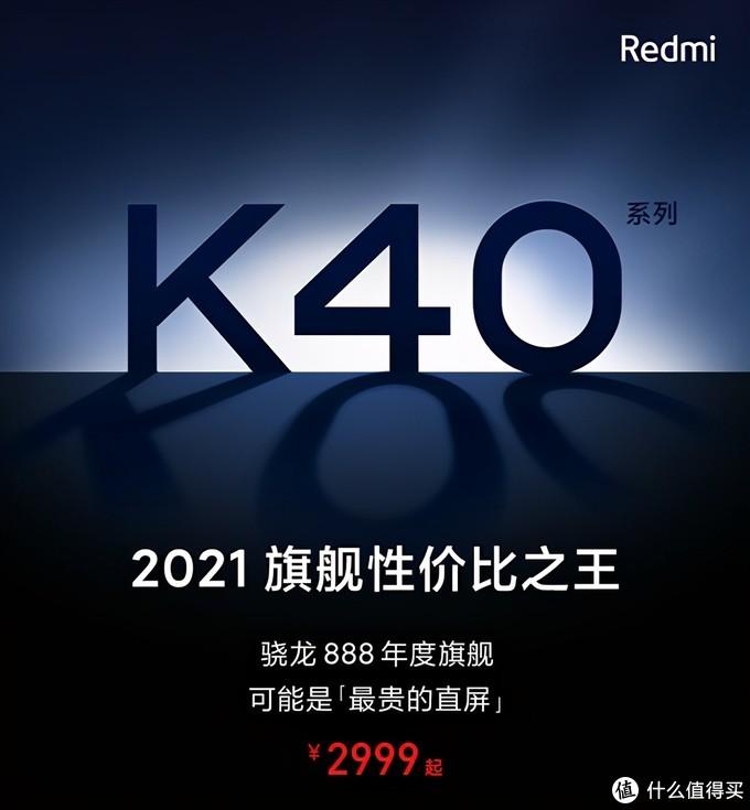 倒计时3天!Redmi K40系列手机信息汇总,价格有点狠