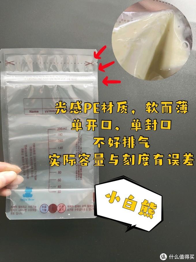 真实测评!发掘全网最好用的储奶袋~
