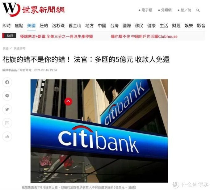 银行史第一乌龙,汇错32亿,法院判:不用还!