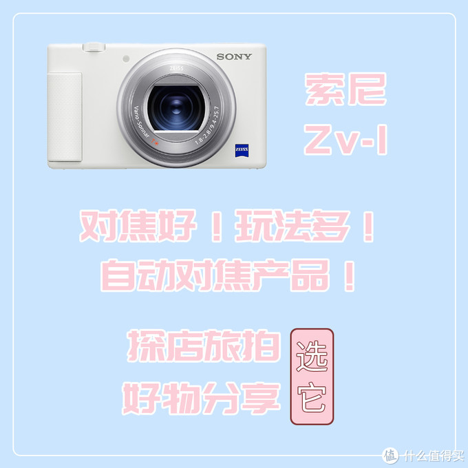 新学期新相机!5K预算卡片机最优选二择一丨索尼Zv-1VS佳能G7x3