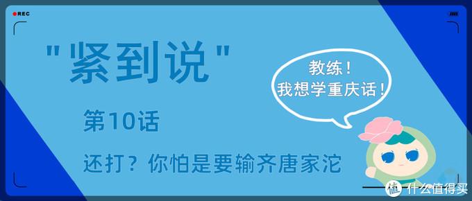 紧到说:赶逗凑、搞刨了、空了吹,这是重庆人自己的生活方式
