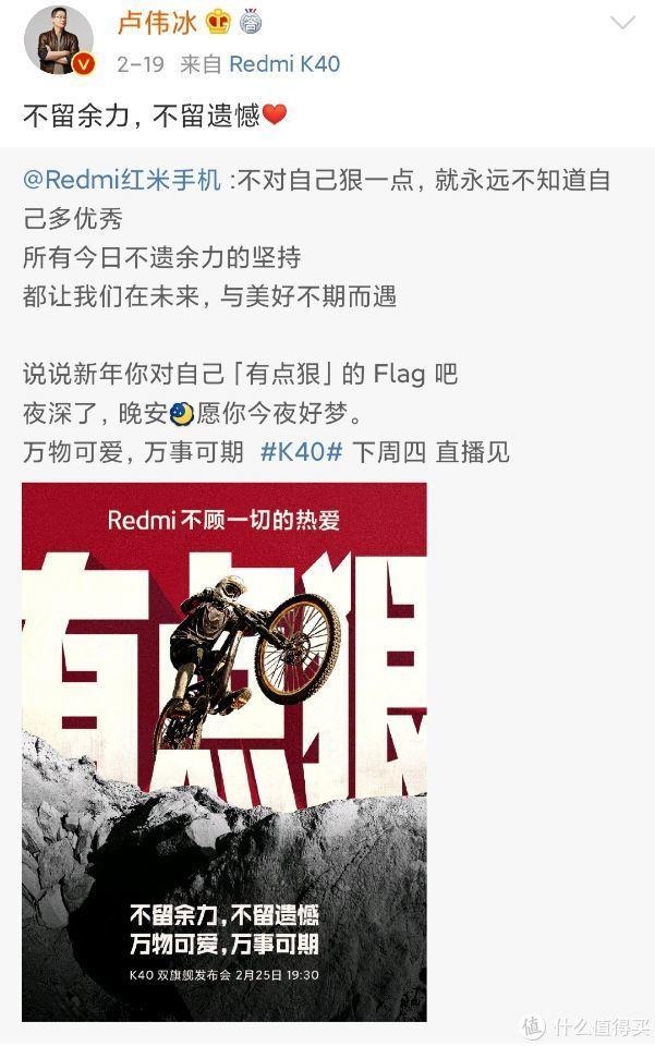 30万人预约,红米K40系列三大亮点,卢伟冰:不留遗憾!
