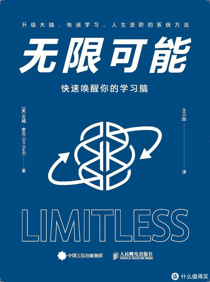 书评   《无限可能》:击破谎言,打破思维限制,人生无限可能
