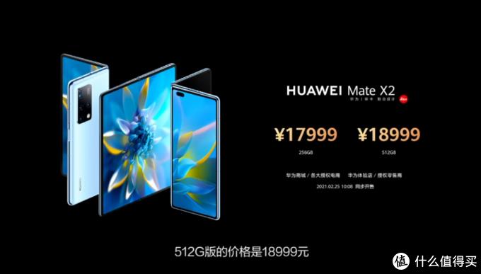 从形态到硬件 黑科技满满,旗舰折叠手机华为Mate X2发布