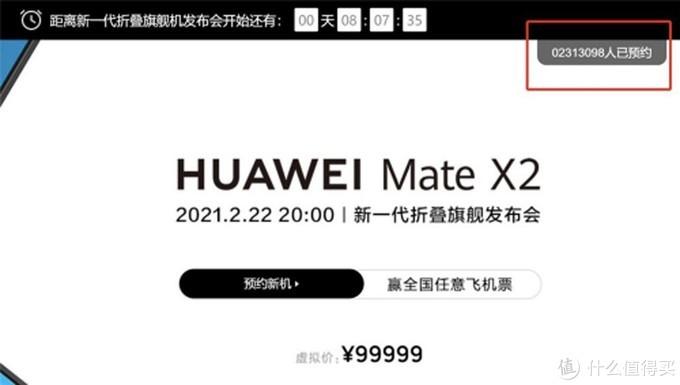 华为Mate X2发布,最强折叠屏现身,17999元起售你会入手吗?