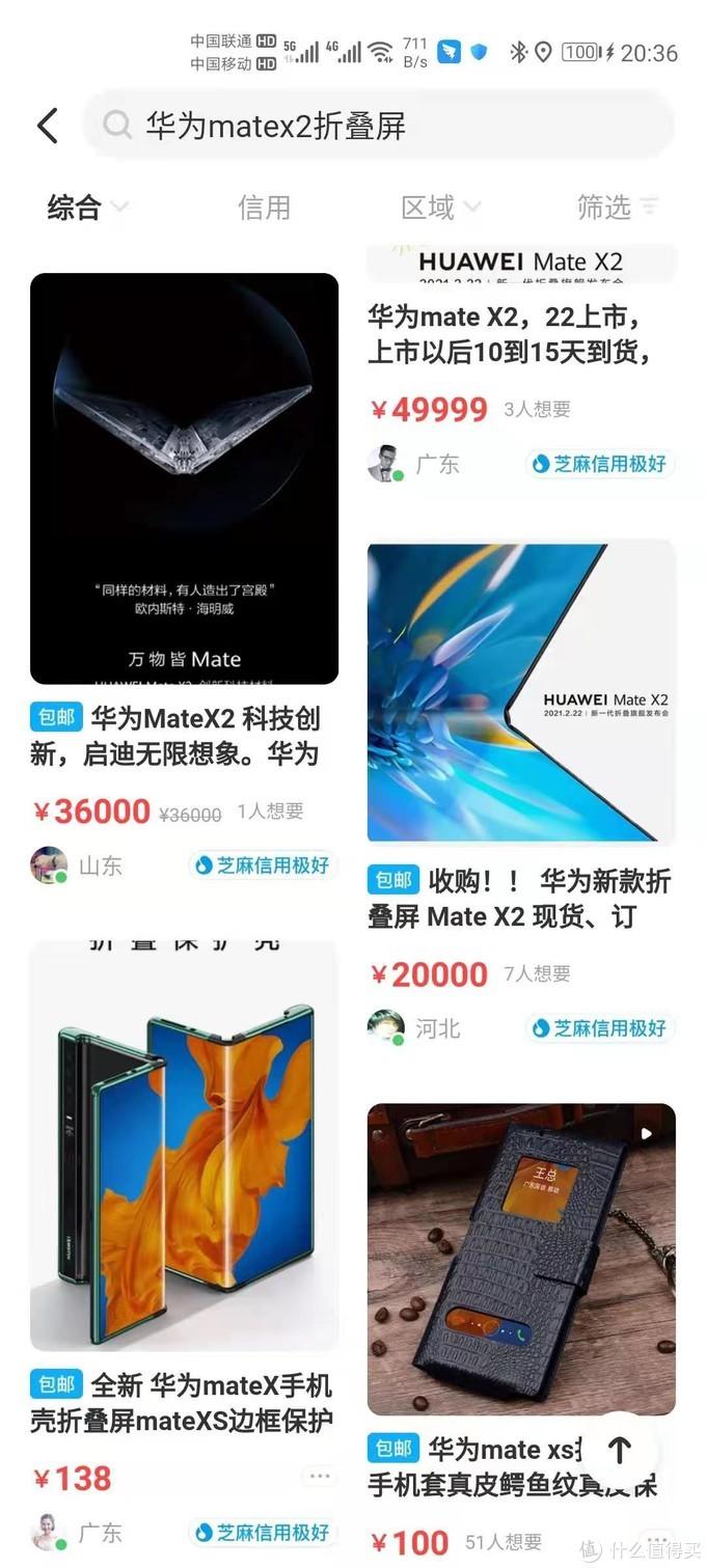 华为折叠屏MateX2发布,17999元起售,余承东:让用户平价买到!