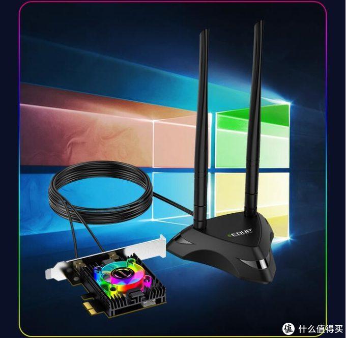 RGB光效涡轮散热 WiFi6风冷王者 翼联EP-9636 FS PRO无线网卡飒爽一夏