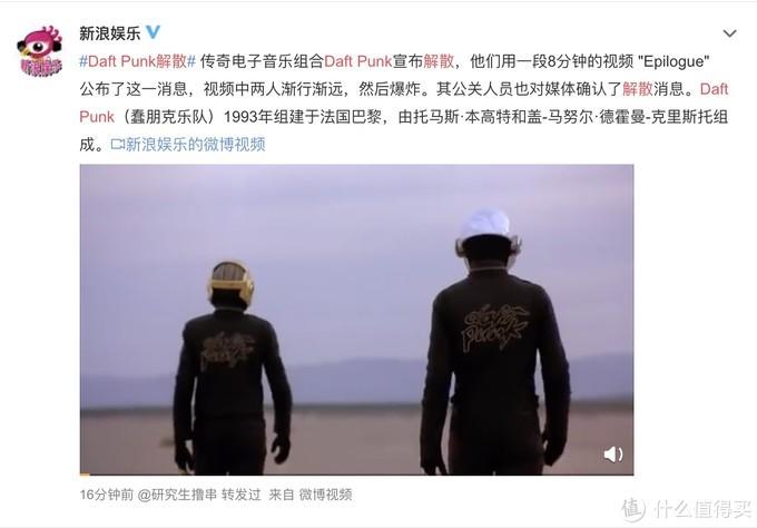 知名传奇电子音乐组合Daft Punk(蠢朋克)正式宣布解散!
