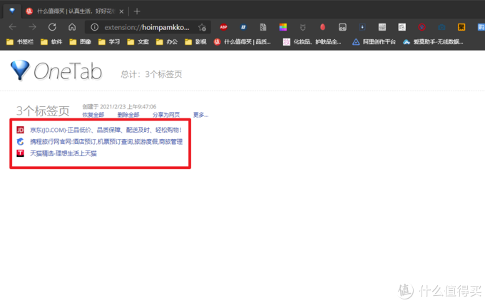再见Chrome!让你的Edge浏览器更好用的12款神级插件推荐!